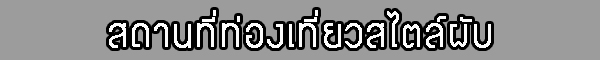 pub thai